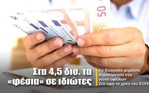 Στα 4, 5 δισ. τα «φέσια»  σε ιδιώτες