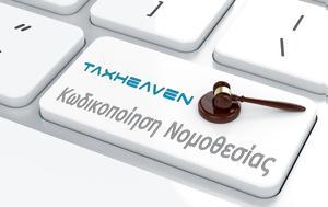 Δημοσιεύθηκε, ΦΕΚ, 45012017, - Κωδικοποίηση, Taxheaven, dimosiefthike, fek, 45012017, - kodikopoiisi, Taxheaven