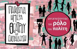 27 Νοεμβρίου, Παγκόσμια Ημέρα Θεάτρου, Εκπαίδευση, 27 noemvriou, pagkosmia imera theatrou, ekpaidefsi
