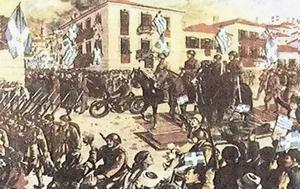 Σαν, 22 Νοεμβρίου 1940, Απελευθέρωση, Κορυτσάς, san, 22 noemvriou 1940, apeleftherosi, korytsas