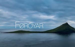 Νησιά Φερόε, Ατλαντικό, nisia feroe, atlantiko