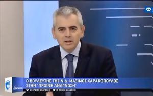 Μάξιμος Χαρακόπουλος, ϋπολογισμό, maximos charakopoulos, ypologismo