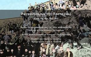 Ραγκουτσαρια Καστοριάς, Επιχείρηση, [photos], ragkoutsaria kastorias, epicheirisi, [photos]