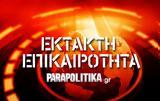 ΕΚΤΑΚΤΟ, Σεισμός 45 Ρίχτερ, Κατερίνη,ektakto, seismos 45 richter, katerini