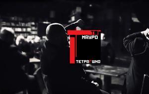 Το Μαύρο Τετράγωνο, Πρεμιέρα, ΕΡΤ3, to mavro tetragono, premiera, ert3