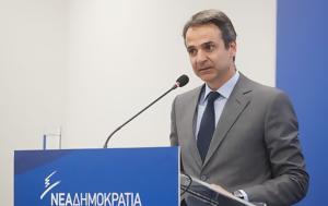 Συνάντηση Κ, Μητσοτάκη, Κυπριακής Δημοκρατίας, synantisi k, mitsotaki, kypriakis dimokratias