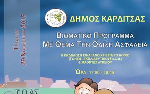 Καρδίτσα, Εκπαιδευτικό, karditsa, ekpaideftiko