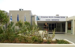 Προσλήψεις, ΕΚΕΦΕ Δημόκριτος, proslipseis, ekefe dimokritos