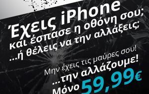 Αλλαγή, Phone, €5999, 30 Νοεμβρίου, CitisAid, allagi, Phone, €5999, 30 noemvriou, CitisAid