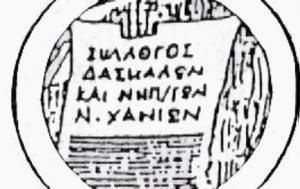 Χανιά | Παράσταση, Συλλόγου Δασκάλων, Νηπιαγωγών, chania | parastasi, syllogou daskalon, nipiagogon