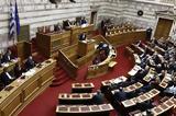 Υπερψηφίστηκε, ΣΥΡΙΖΑ, ΑΝΕΛ, Ναυτιλίας,yperpsifistike, syriza, anel, naftilias
