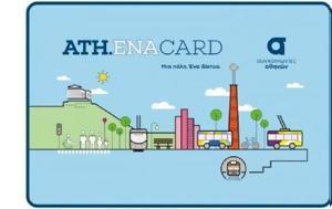 Ath, Card, Έτοιμη, Ath, Card, etoimi