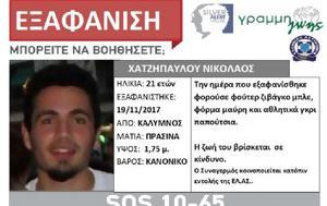Συνεχίζεται, 21χρονου, Κάλυμνο, synechizetai, 21chronou, kalymno