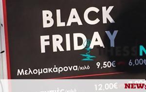 Black Friday, Εκπτώσεις, Black Friday, ekptoseis