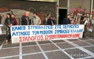 Διαμαρτυρία, Εργασίας, Black Friday, diamartyria, ergasias, Black Friday