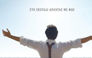 …κατά Σμαραγδή Καζαντζάκης, …kata smaragdi kazantzakis