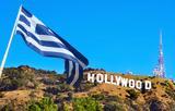 Διάσημοι, Χόλιγουντ, Έλληνες,diasimoi, choligount, ellines