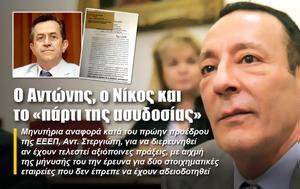O Aντώνης, Νίκος, O Antonis, nikos