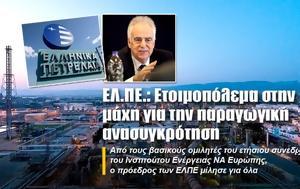 ΕΛ ΠΕ, Ετοιμοπόλεμα, el pe, etoimopolema