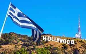 Διάσημοι, Χόλιγουντ, Έλληνες, diasimoi, choligount, ellines
