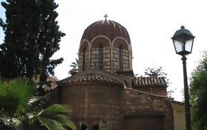 Γιορτάζει, Μακρυγιάννης, Οικουμενικός Πατριάρχης, giortazei, makrygiannis, oikoumenikos patriarchis