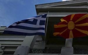 Οκτώ, 200, ΠΓΔΜ, okto, 200, pgdm