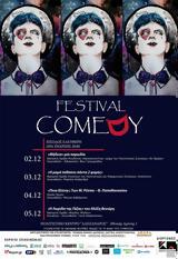 Comedy Festival, Κέντρο Πολιτισμού, Περιφέρειας Κεντρικής Μακεδονίας,Comedy Festival, kentro politismou, perifereias kentrikis makedonias