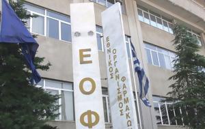 ΕΟΦ, Ανακαλεί, eof, anakalei