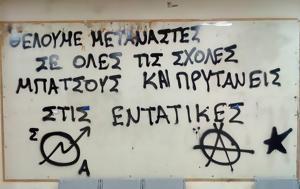 Άσυλο, ΑΣΟΕ, asylo, asoe