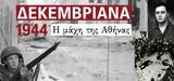 ΔΕΚΕΜΒΡΙΑΝΑ 1944, ΄ζησε,dekemvriana 1944, ΄zise