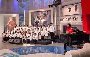 Τηλεμαραθώνιος Αγάπης, UNICEF, tilemarathonios agapis, UNICEF