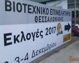 Αυτά, Επαγγελματικού, Θεσσαλονίκης,afta, epangelmatikou, thessalonikis