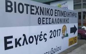 Αυτά, Επαγγελματικού, Θεσσαλονίκης, afta, epangelmatikou, thessalonikis