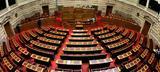 Βουλή, 2015,vouli, 2015