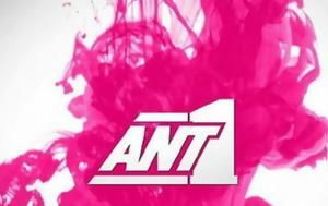 Έκτακτη, Ant1, ektakti, Ant1