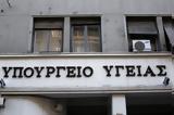 ΑΣΕΠ, Θέση Διοικητικού Γραμματέα, Υπουργείο Υγείας,asep, thesi dioikitikou grammatea, ypourgeio ygeias
