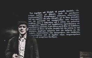 Ο Αμερικάνος, Αλέξανδρου Παπαδιαμάντη, Θέατρο Από Μηχανής, o amerikanos, alexandrou papadiamanti, theatro apo michanis