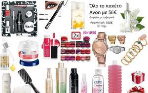 AVON, 30 Προϊόντα – Πολυτελείας Αξίας 350€, 56€, AVON, 30 proionta – polyteleias axias 350€, 56€