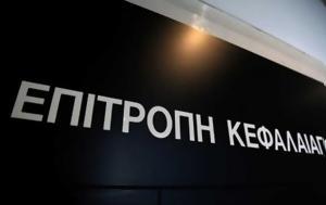 Επιτροπή Κεφαλαιαγοράς, Επέβαλε, 78 000, epitropi kefalaiagoras, epevale, 78 000