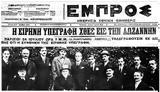 Συνθήκη, Λωζάνης, Ελληνικών, Τουρκικών,synthiki, lozanis, ellinikon, tourkikon