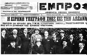 Συνθήκη, Λωζάνης, Ελληνικών, Τουρκικών, synthiki, lozanis, ellinikon, tourkikon