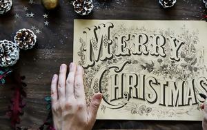 2+1, Χριστουγέννων, Σφενδόνη -Με, 2+1, christougennon, sfendoni -me