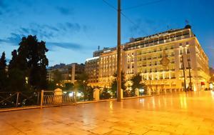 Αθήνα, Πώς, athina, pos
