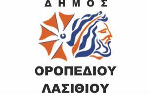 Δήμος Οροπεδίου, Εγκατάσταση, dimos oropediou, egkatastasi