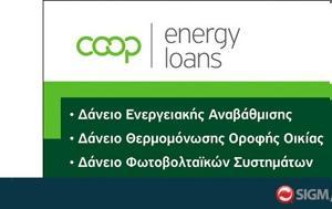 Ενεργειακά, COOP, energeiaka, COOP