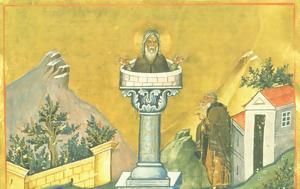 11 Δεκεμβρίου, Όσιος Δανιήλ, Στυλίτης, 11 dekemvriou, osios daniil, stylitis