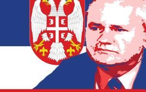 Μιλόσεβιτς, Δικαστήριο, Χάγης, milosevits, dikastirio, chagis