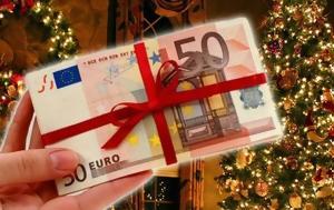 Δικαιούμαι Δώρο Χριστουγέννων Υπολογίστε, dikaioumai doro christougennon ypologiste