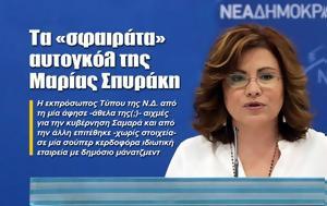 Μαρίας Σπυράκη, marias spyraki