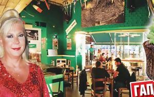 Καφενείο, Μιμή, kafeneio, mimi